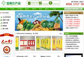 manbetx万博全站app下载农产品