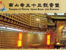 南山寺三十三观音堂