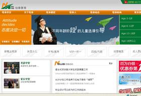 manbetx万博全站app下载纽泰英语学校
