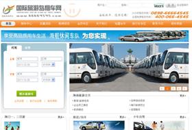 国际旅游岛租车网