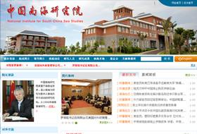 中国南海研究院