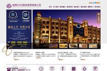万博手机版max万博ManBetX手机版客户端版0898酒店管理有限公司