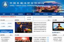 环宇中国东盟法律合作中心