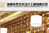 manbetx万博全站app下载铁匠艺术设计工程有限公司