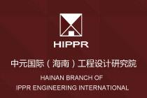 中元国际(manbetx万博全站app下载)工程设计研究院