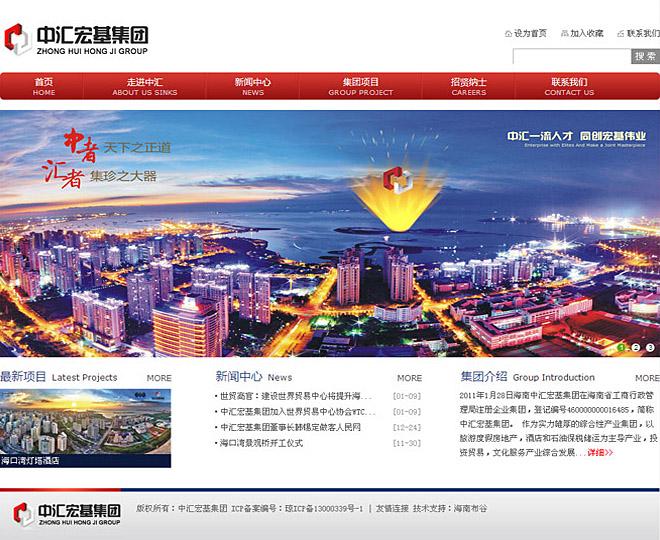 manbetx万博全站app下载中汇宏基实业投资有限公司