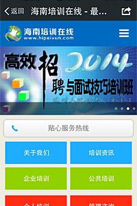 manbetx万博全站app下载培训在线微网