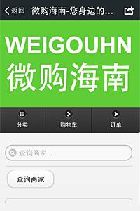 微购manbetx万博全站app下载移动电商平台