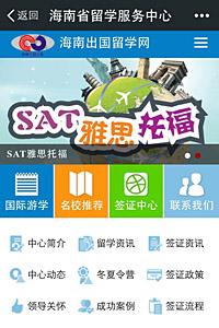 manbetx万博全站app下载留学服务中心微网