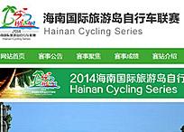 万博手机版max万博ManBetX手机版客户端版国际旅游岛自行车联赛