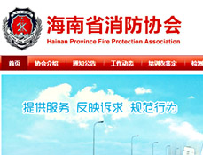 manbetx万博全站app下载省消防协会