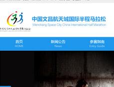 2017中国•文昌航天国际半程马拉松