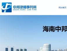 manbetx万博全站app下载中邦律师事务所