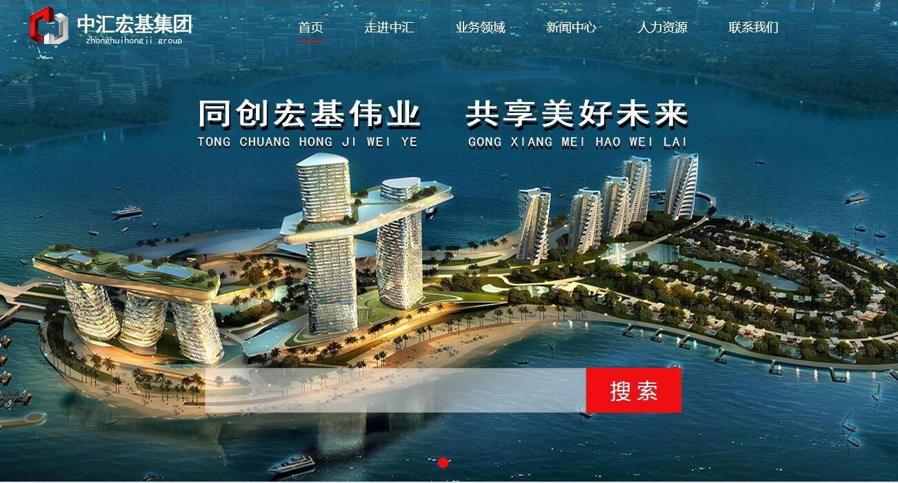 manbetx万博全站app下载中汇宏基集团