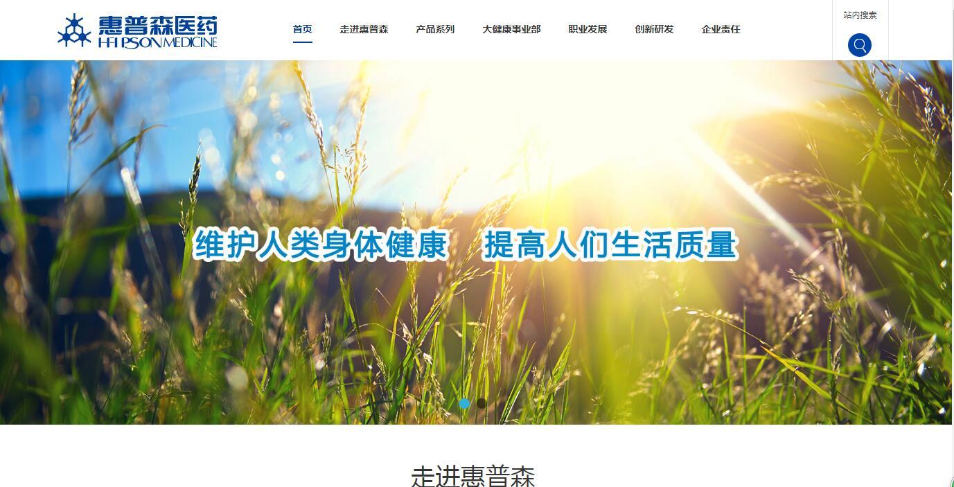 惠普森中文官网