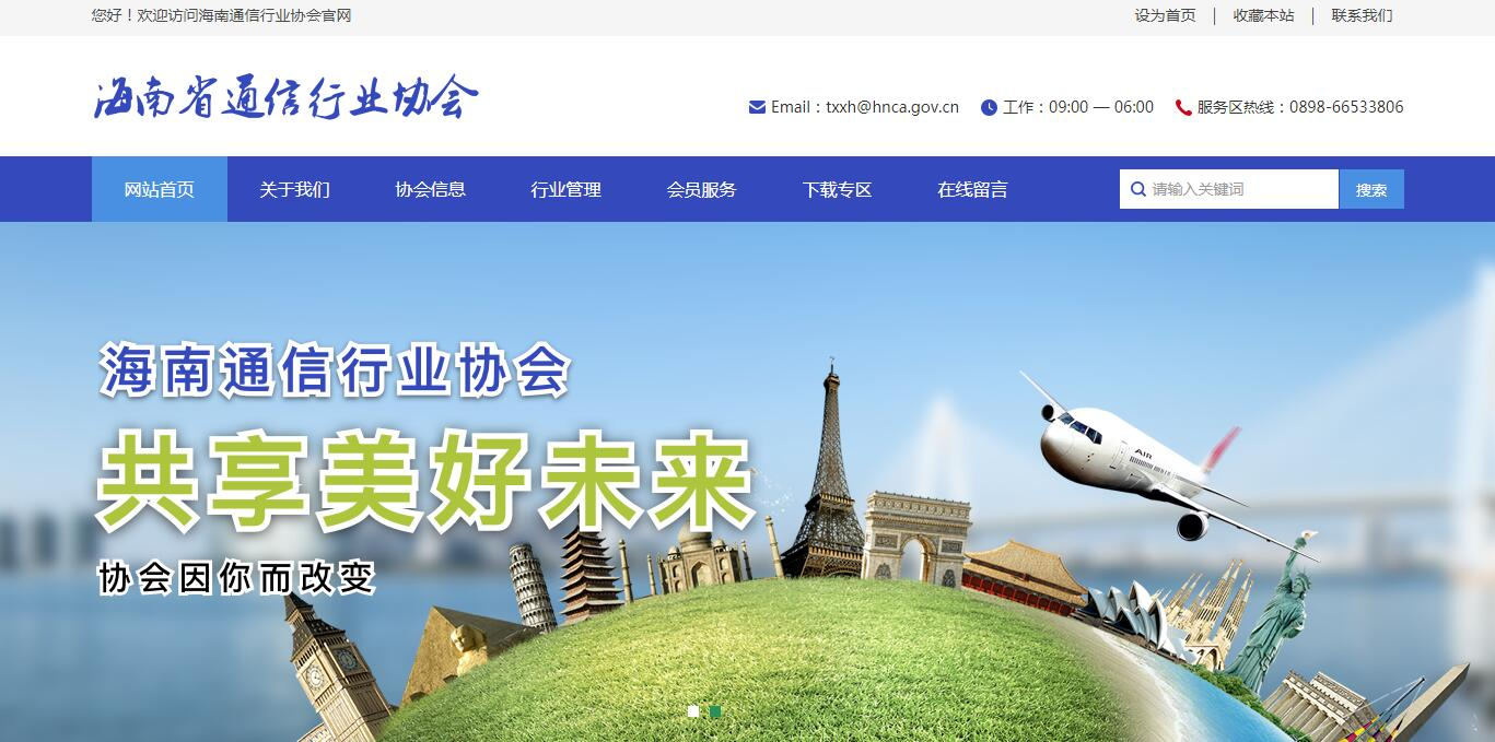 万博matext官网网站省通信行业协会